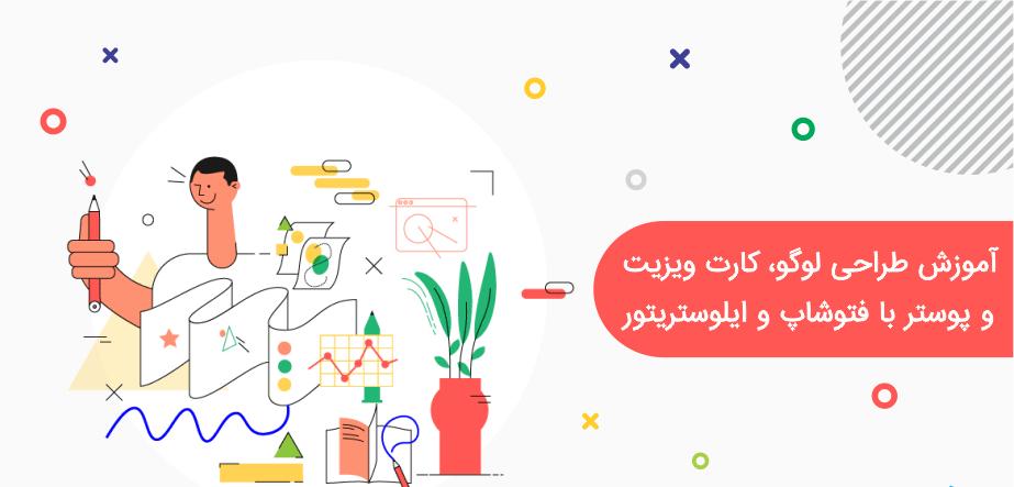 آموزش اصول طراحی لوگو در فتوشاپ و ایلوستریتور