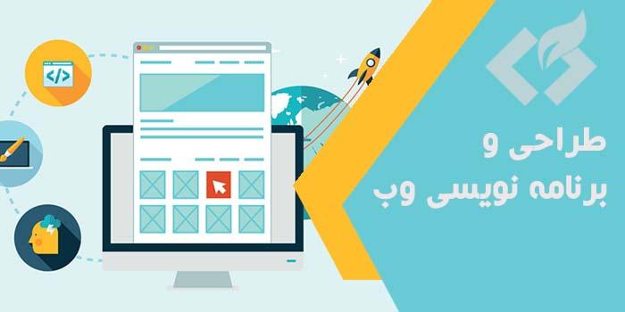 آموزش برنامه نویسی وب