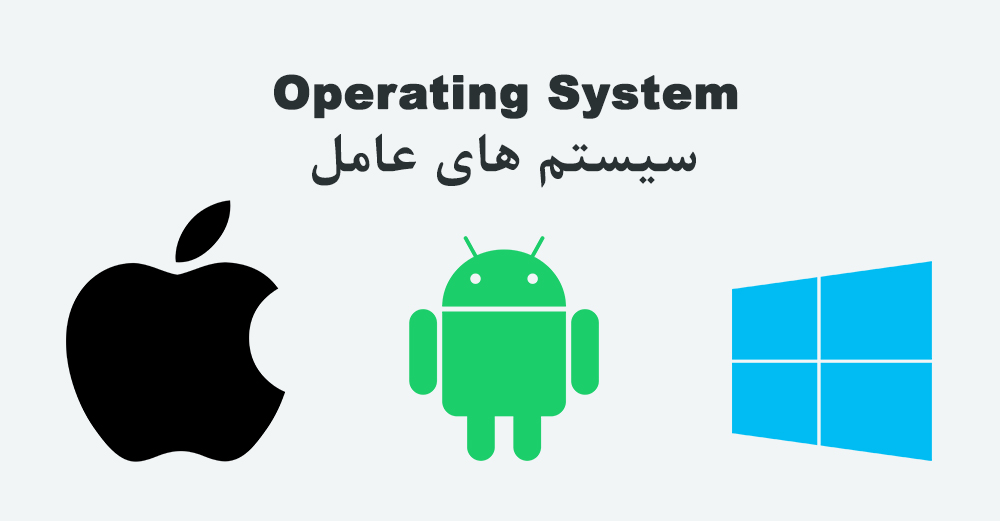 آموزش درس سیستم های عامل