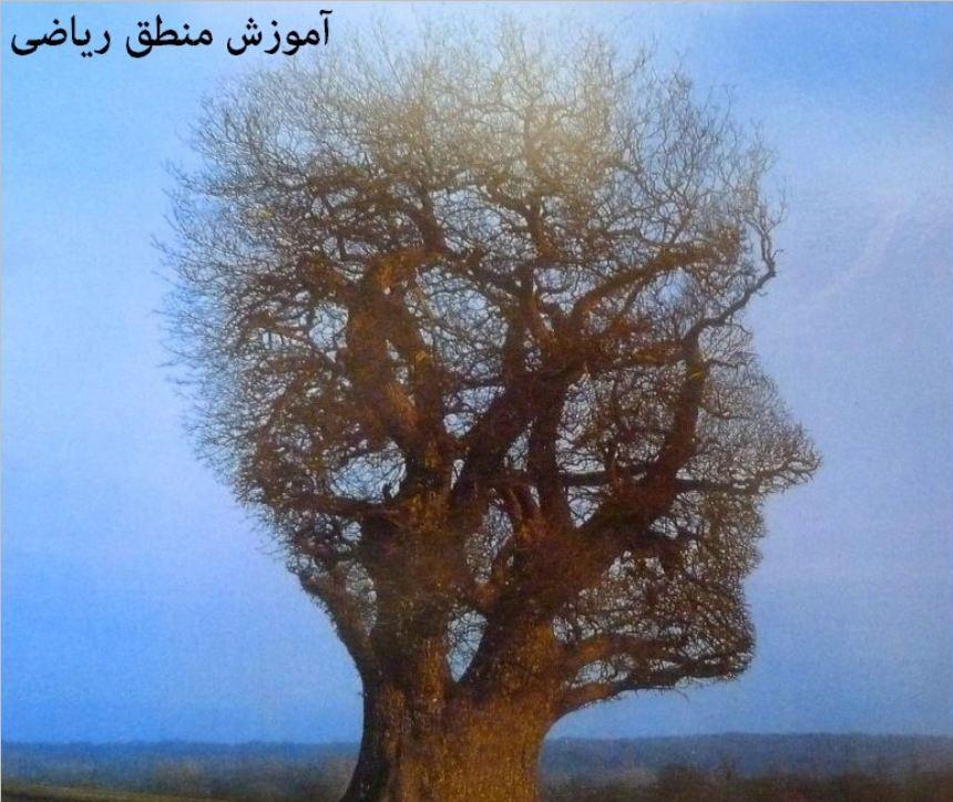آموزش درس منطق ریاضی (دانشگاه تهران)