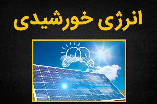آموزش درس کاربرد انرژی خورشیدی