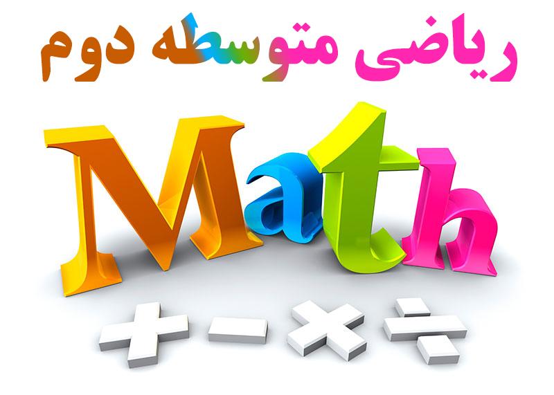 آموزش ریاضی متوسطه دوم