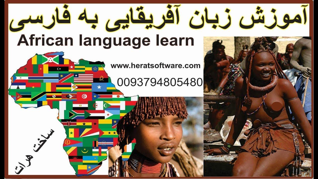 آموزش زبان افریقایی