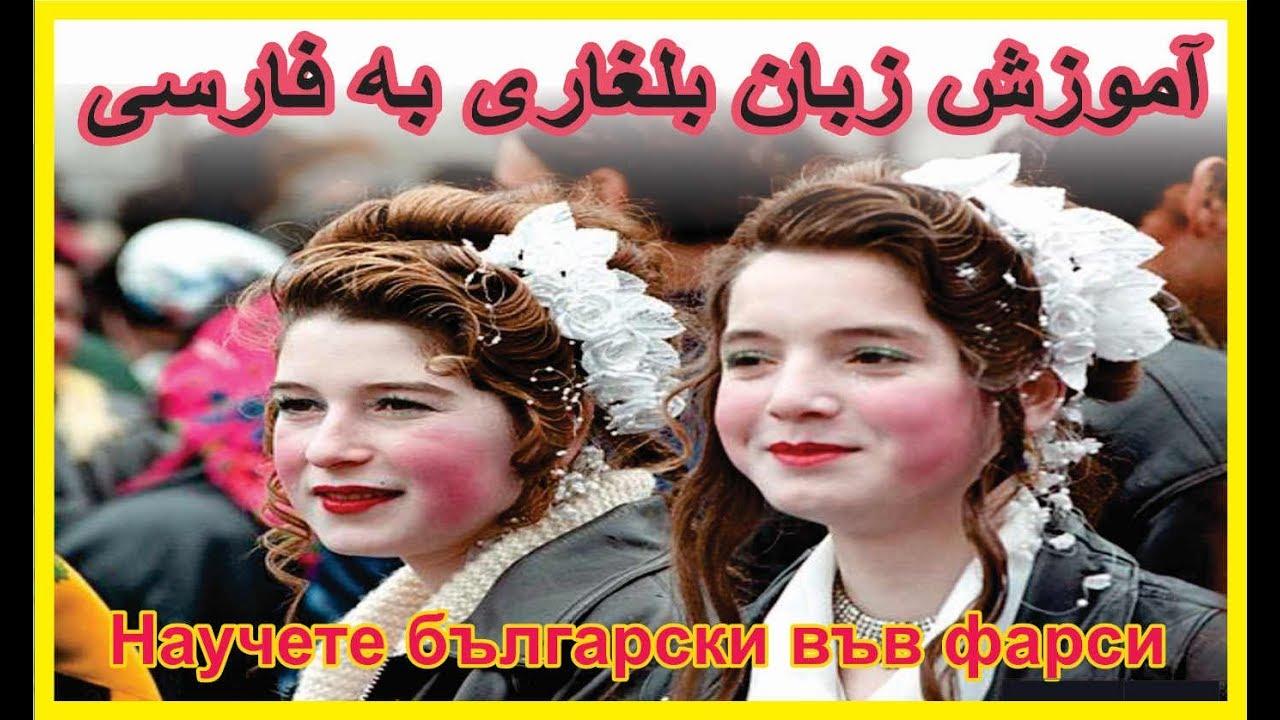 آموزش زبان بلغاری