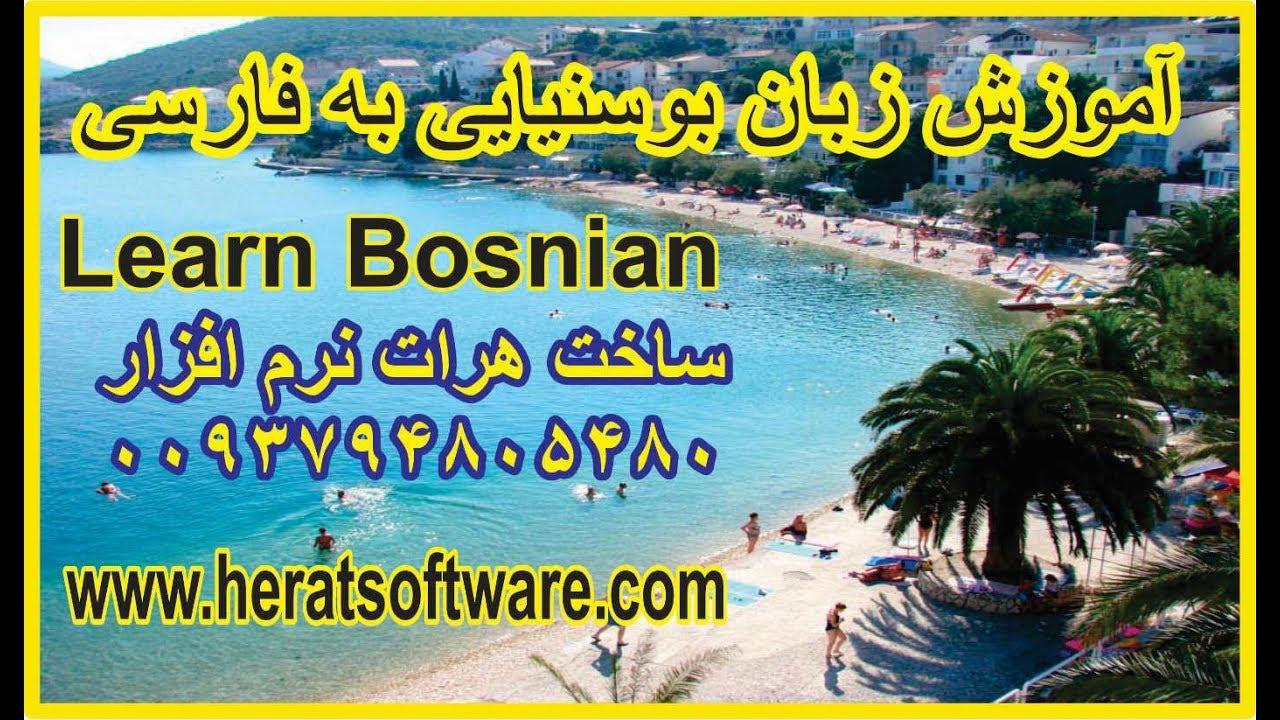 آموزش زبان بوسنیایی