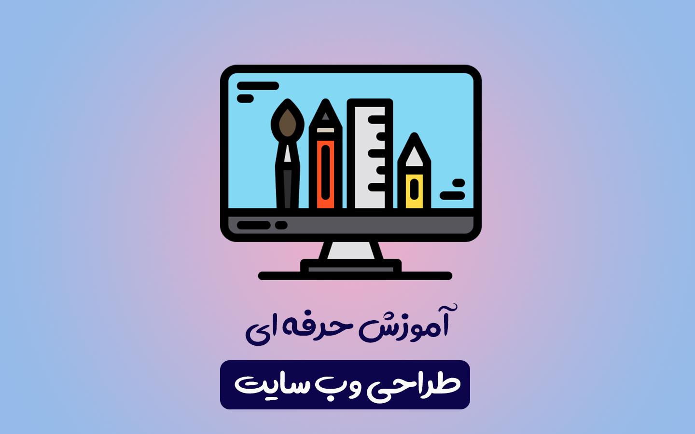آموزش طراحی حرفه ای وب