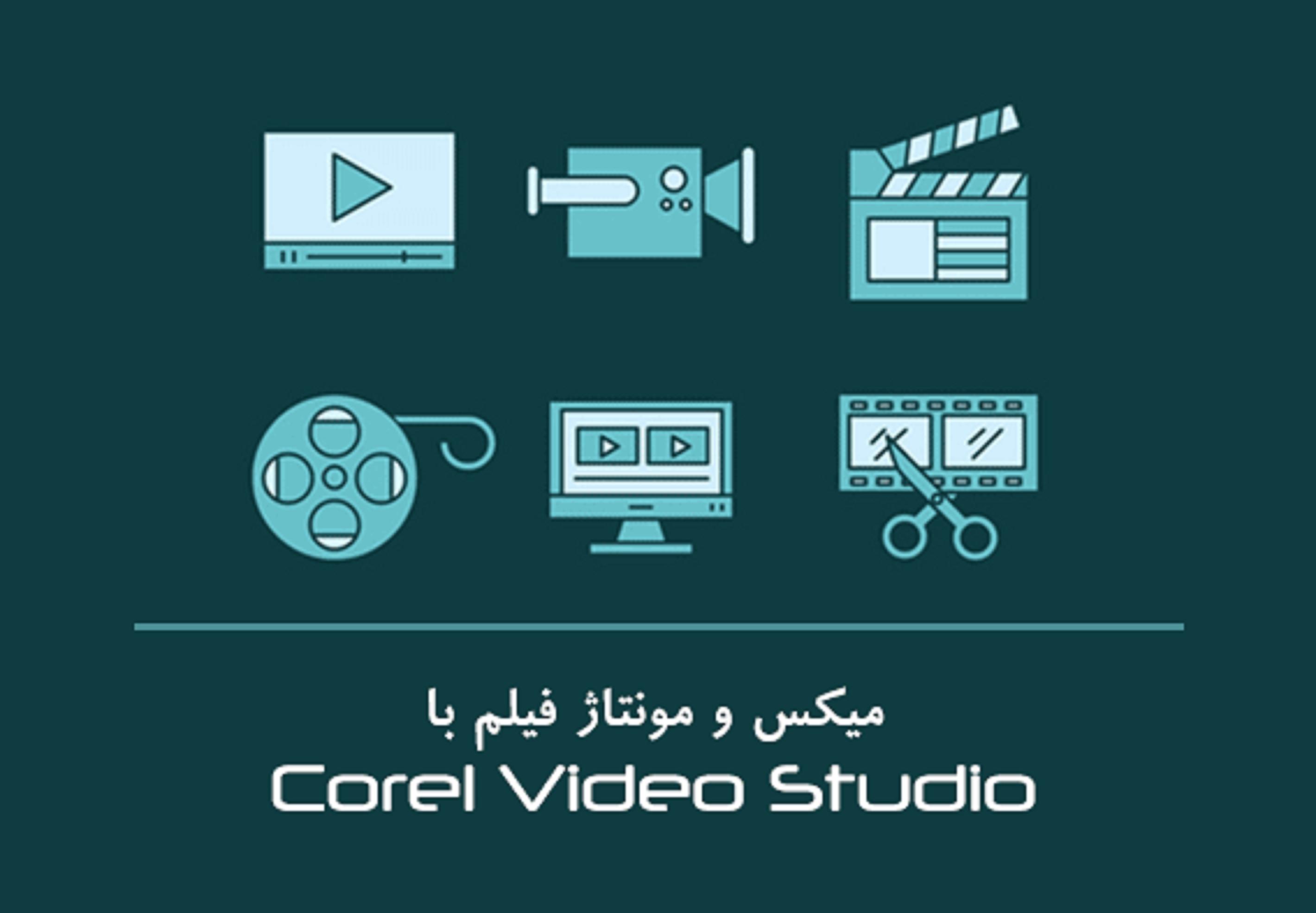 آموزش میکس فیلم با Corel Video Studio