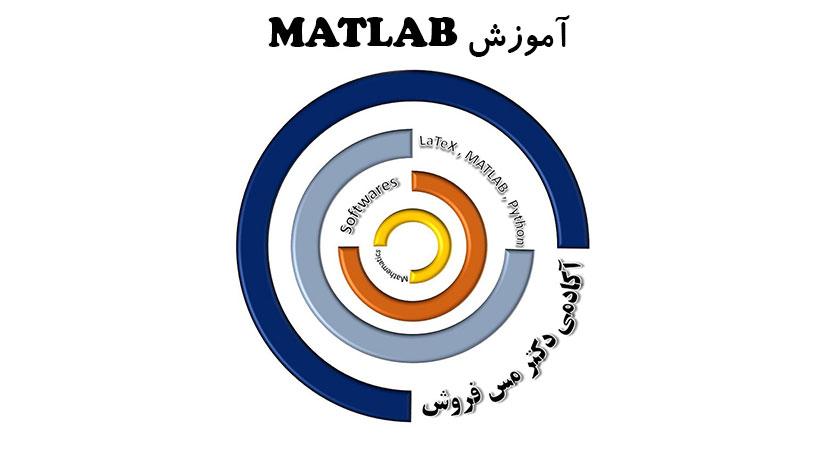 آموزش نرمافزار MATLAB