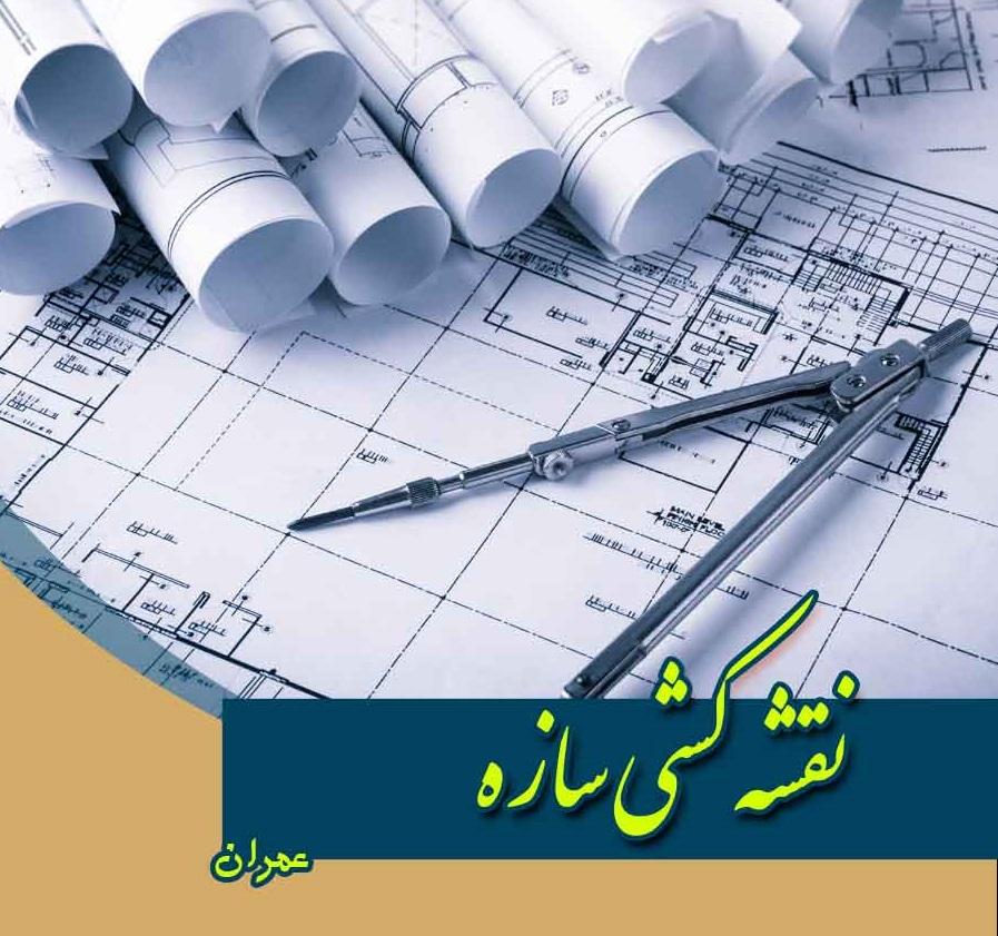 آموزش کاربردی نقشه کشی (سازه)