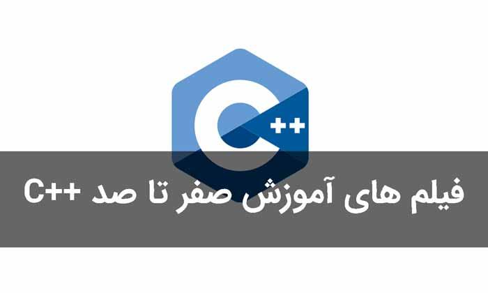 آموزش کامل زبان برنامه نویسی ++C