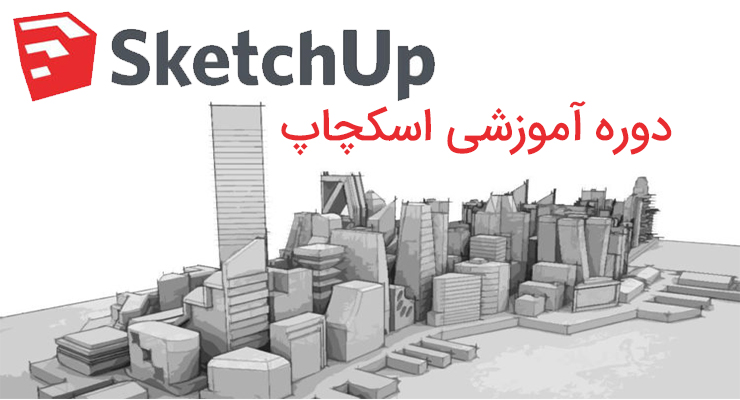 آموزش کامل طراحی داخلی، معماری و شهرسازی با نرم افزار اسکچاپ (Sketchup)