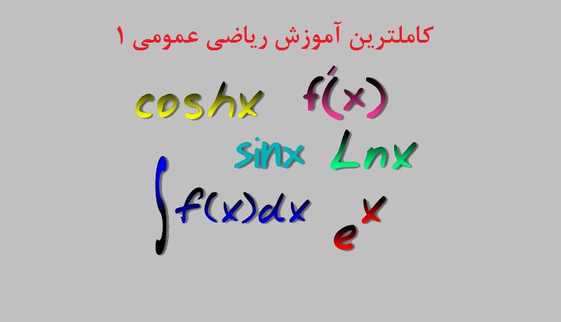 ریاضی عمومی 1 (دانشگاه صنعتی شریف)