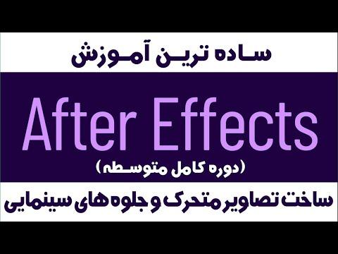 ساده ترین آموزش After Effects 2020