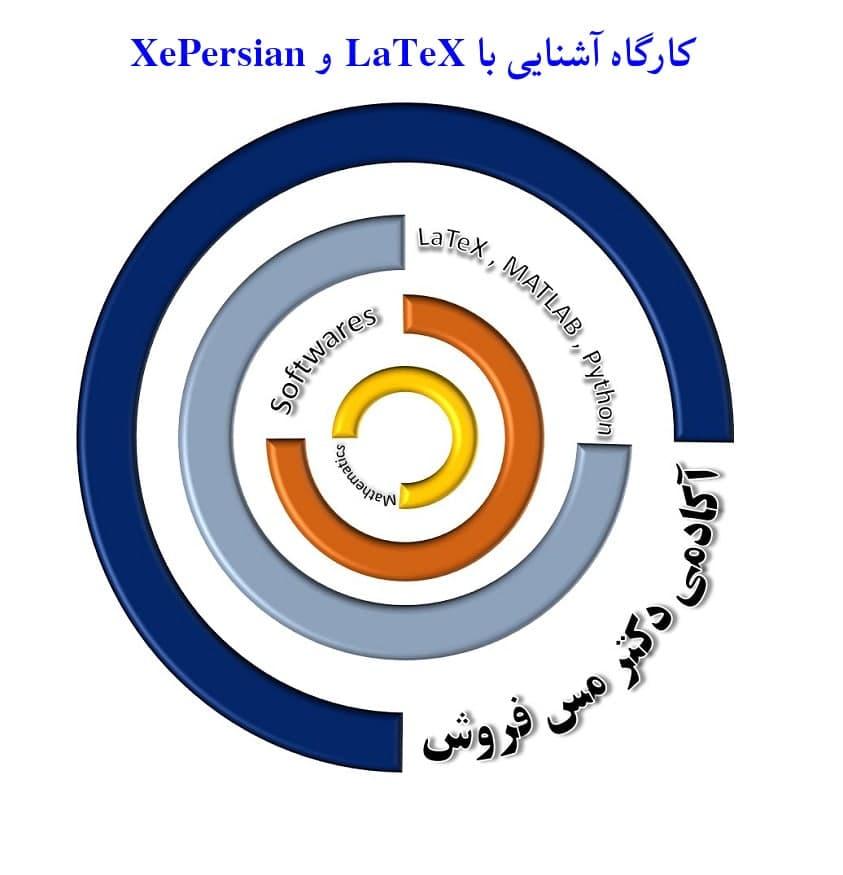 کارگاه آموزش LaTeX و XePersian