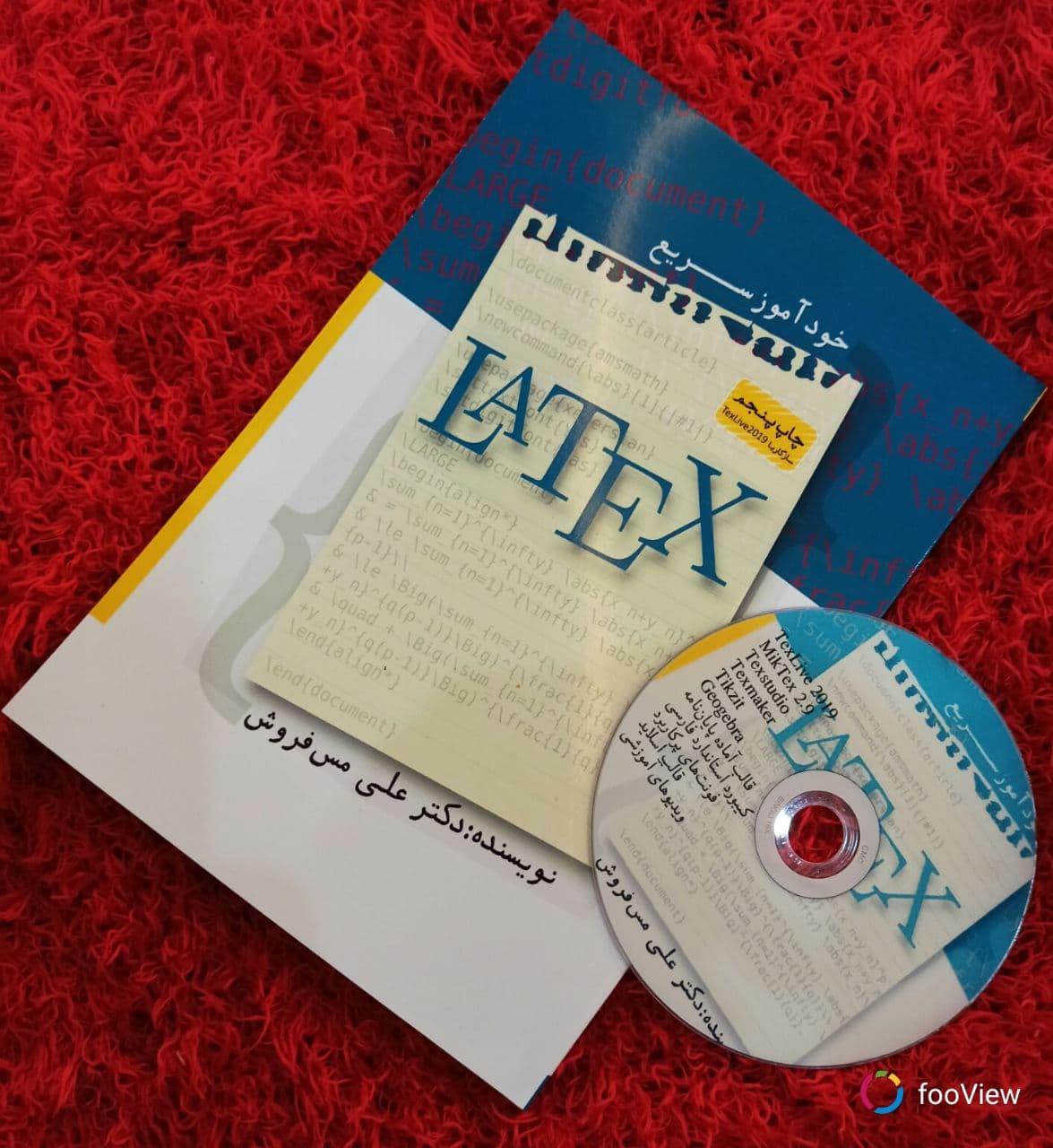 خودآموز سریع LaTeX (چاپ پنجم)