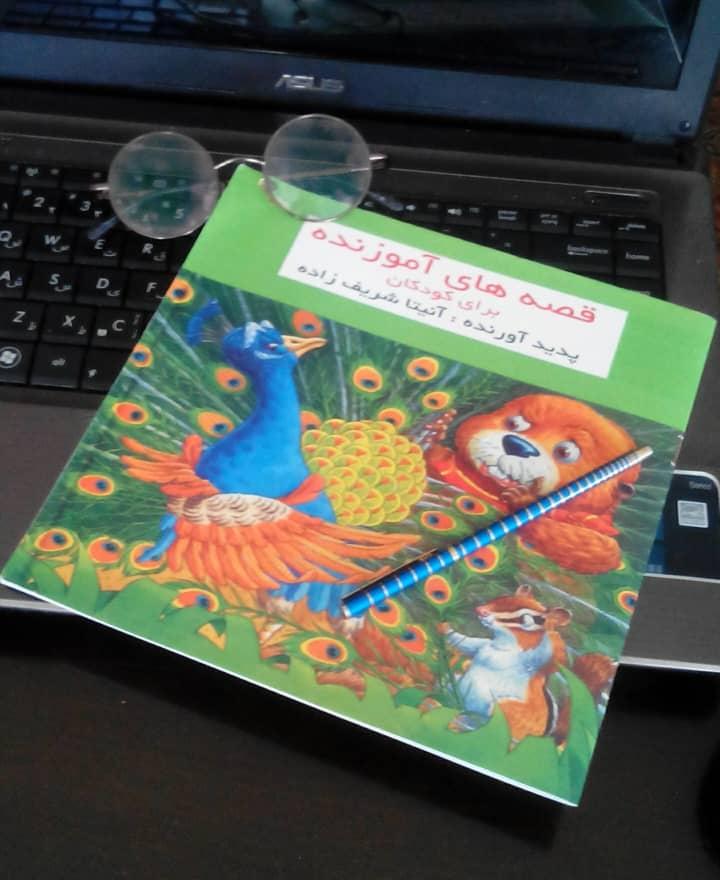 داستانهای آموزنده برای کودکان