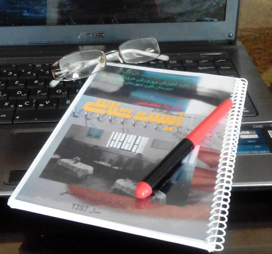 نشریه تخصصی زیست شناسی