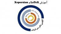 آموزش لاتک (LaTeX)  و زیپرشین  (Xepersian) بصورت رایگان